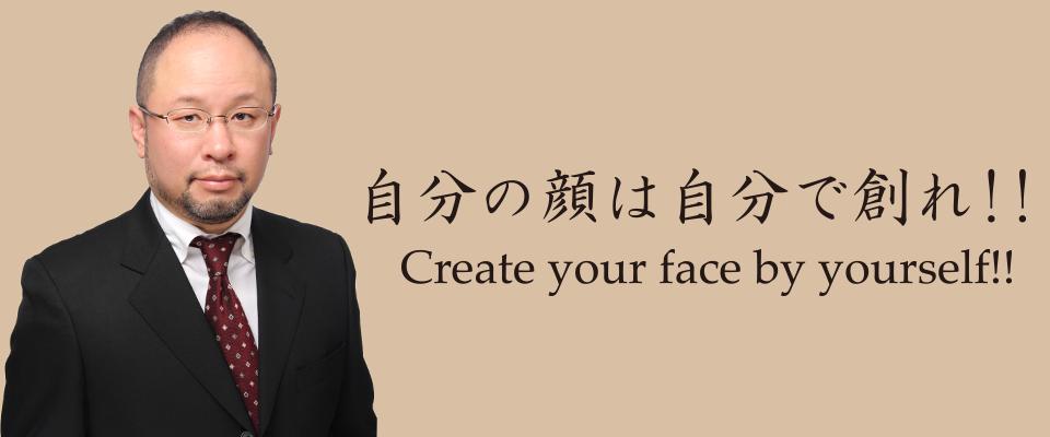 顔相鑑定士 池袋絵意知 公式サイト